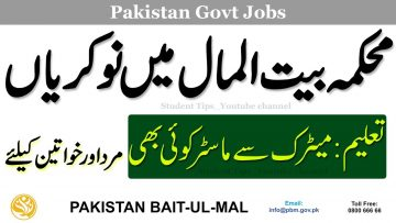 Latest Pakistan Bait ul Mal department jobs, Apply online