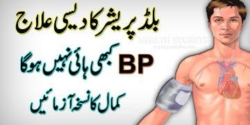 High Blood Pressure And Hypertension Treatment, Causes And Symptoms || In Urdu || In Hindi