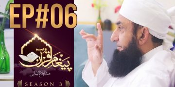 Paigham e Quran |Episode #06- Season 3 | 29 April 2020