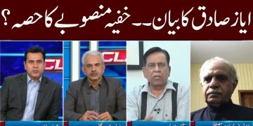 Clash with Imran Khan | GNN | 29 October 2020