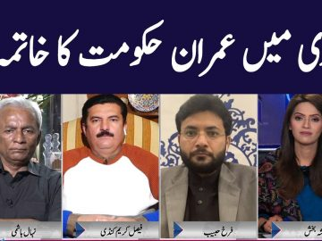 Face to Face with Ayesha Bakhsh | GNN | 04 December 2020