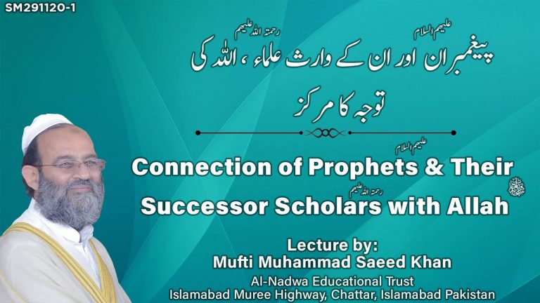 Connection of Prophets & Their Successor Scholars with (Allah Subhana Ho Wa Taala)