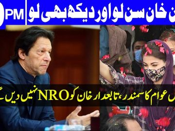 Imran Khan Begging For NRO For Past Two Days | Headlines & Bulletin 9 PM | 10 Dec 2020 | HA1L
