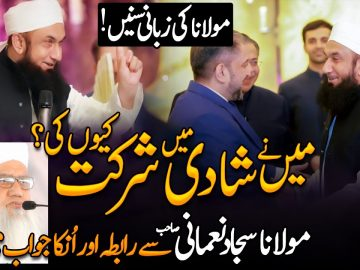 Why Did I Attend Master Tiles Wedding? | Molana Tariq Jameel | Latest Update 24 Nov 2020