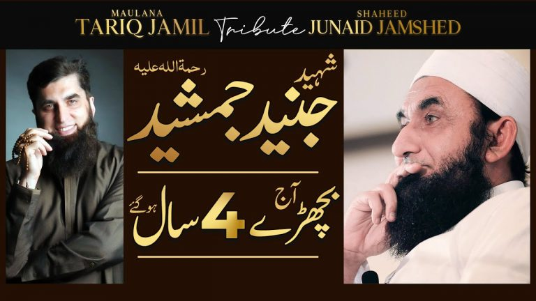 4 Years of Junaid's Departure - Molana Tariq Jamil's Tribute to Junaid Jamshed | 7 Dec 2020