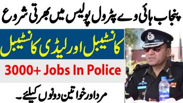 Latest Punjab Highway Patrolling Police Jobs , Download Application forms