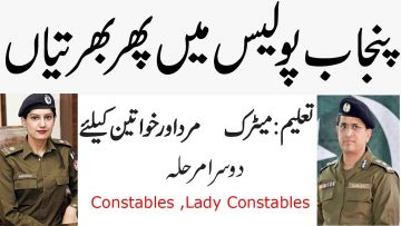 New Punjab Police Jobs 2021, Constable Lady Constable Online Application forms