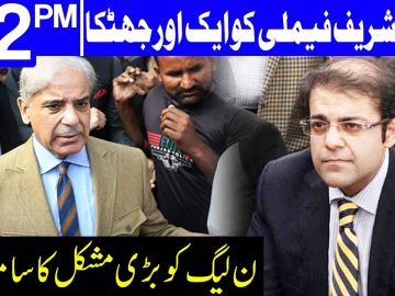 Shahbaz Sharif Family In Big Trouble | Headlines 12 PM | 19 December 2020 | Dunya News | HA1F