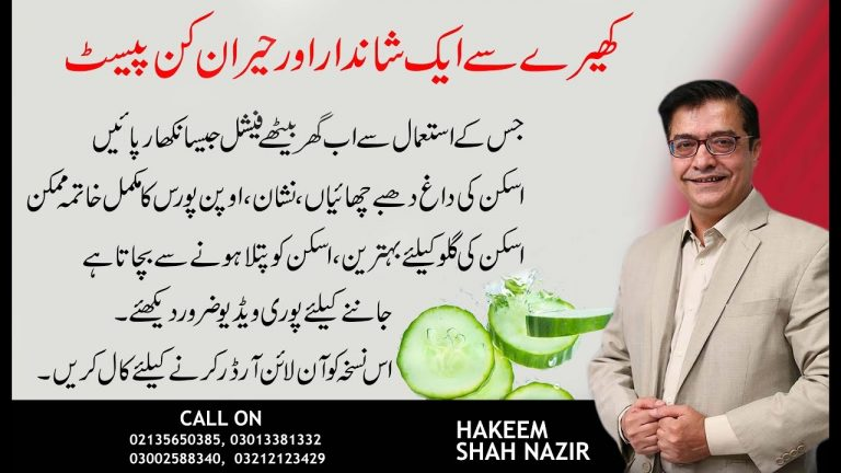 GLOWING SKIN | Homemade Facial | Cucumber | Hakeem Shah Nazir