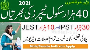 Good News, New educator jobs 2021, govt School teacher jobs 2021