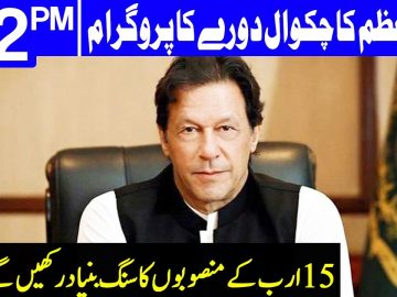 PM Imran Will Reach Chakwal On A Day-Long Visit Today | Headlines 12 PM | 26 December 2020 | HA1F