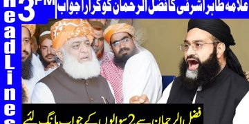 Allama Tahir Ashrafi Lashes Out At Fazal Ur Rehman | Headlines 3 PM | 27 December 2020 | Dunya| HA1F