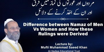 Difference between Namaz of Men Vs Women and How the Rulings Derived مرد اور عورت کی نماز میں فرق