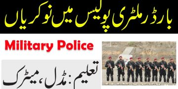 Jobs in Border Military Police 2021, Apply for BMP Border Military Police jobs