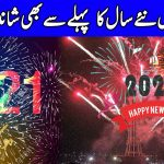 Pakistan Celebrates New Year | Happy New Year | Welcome 2021 | 1 January 2021 | Dunya News | HA1L