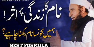 What name should we choose? | The effect of a name on life| Molana Tariq Jameel 20 September 2020