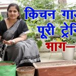 Practical knowledge of kitchen, terrace gardening. 4