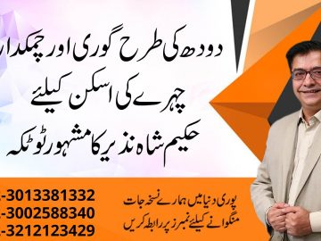 How to Get Milky Whitening Skin | Glowing Skin | For Male & Female | Hakeem Shah Nazir