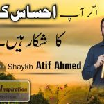 How to overcome inferiority complex | Motivational Session by Sheikh Atif Ahmed