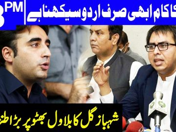 Shahbaz Gill Gets Angry On Bilawal Bhutto | Headlines 3 PM | 8 January 2021 | Dunya News | HA1F
