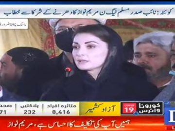 Maryam Nawaz's Speech | Live | 07 January 2021