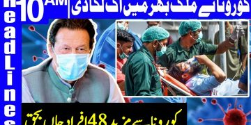 Coronavirus Claims 48 Lives In Pakistan | Headlines 10 AM | 8 January 2021 | Dunya News | HA1F