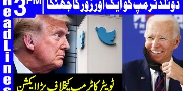 Twitter Permanently Suspends Trump | Headlines 3 PM | 9 January 2021 | Dunya News | HA1F