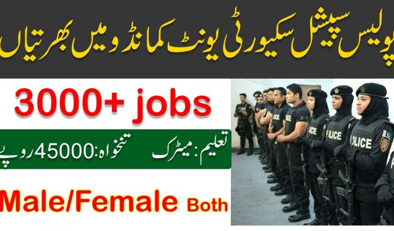 New SSU Jobs 2021 , Police commando ssu jobs male and female constable