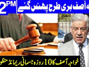 AC Approves 10 Days Physical Remand Of Khawaja Asif | Headlines 12 PM | 13 January 2021 | Dunya|HA1F