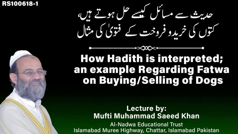 How Hadith is interpreted; an example Regarding Fatwa on Buying/Selling of Dogs