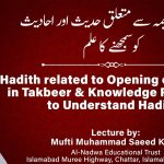 Hadith related to Opening of Fingers in Takbeer & Knowledge Required to Understand Hadith
