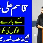 People's thinking about Qasim Ali Shah | Shaykh Atif Ahmed 2020