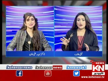 Kohenoor@9 With Dr Nabiha Ali Khan 09 January 2021 | Kohenoor News Pakistan