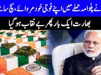 Indian Conspiracy Behind Pulwama Attack Exposed | 16 January 2021 | Dunya News | HA1F
