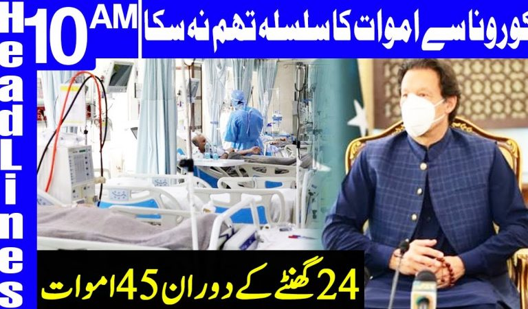 Coronavirus Claims 45 Lives Today | Headlines 10 AM | 16 January 2021 | Dunya News | HA1F