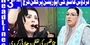 Firdous Ashiq Awan Gets Angry On Opposition | Headlines 3 PM | 16 January 2021 | Dunya News | HA1F