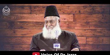 Dr Israr Ahmed Beautiful Bayan - Dawat Tabligh Ka Sahi Tariqa Kya Hai? - Voice Of Dr Israr