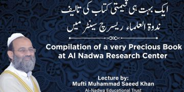 Compilation of a very Precious Book at Al Nadwa Research Center Part 3 ایک قیمتی کتاب کی تدوین