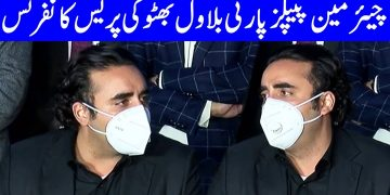 Bilawal Bhutto Press Conference | 18 January 2021 | Dunya News | HA1L
