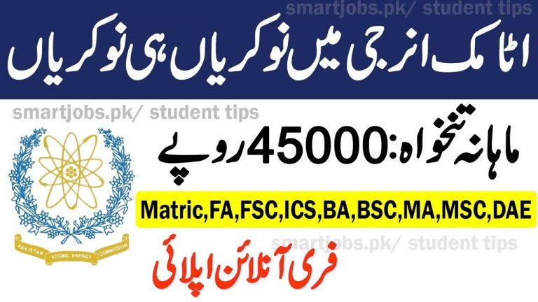 New Atomic energy jobs 2021 ,Application form Download
