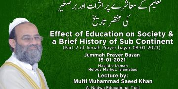 15 Jan 2021 Juma Bayan: Effect of Education on Society & a Brief History of Sub Continent