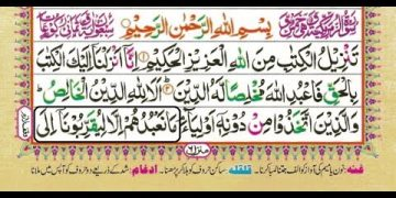 Surah 39 Al Zumar Learn Quran Reading Very Simple and Easy
