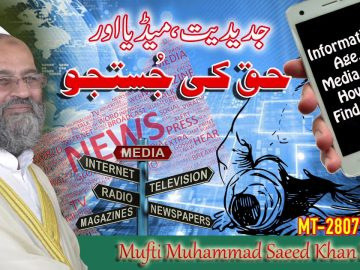 Information Age, Media and How to Find Truth - جدیدیت, میڈیا اور حق کی جستجو