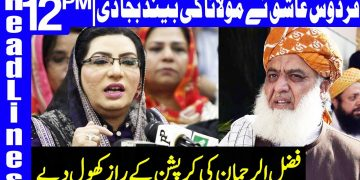 Fazal ur Rehman's Politics Revolves Around Personal Interests | Headlines 12 PM | 23 Jan 2021 | HA1F