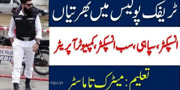 New Traffic Police Jobs in 2021, Application form Download, Police jobs in Pakistan