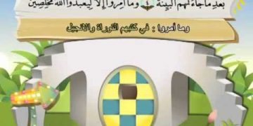 Learn the Quran for children : Surat 098 Al-Bayyinah (The Clear Evidence)