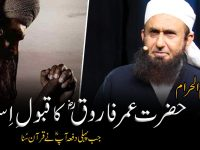 Hazrat Omar (Ra) Conversion to Islam | - Molana Tariq Jameel Latest Bayan 21 August 2020