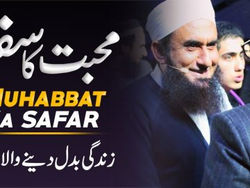 Mohabbat Ka Safar | Life Changing Bayan - Molana Tariq Jameel Latest Bayan 21 September 2020