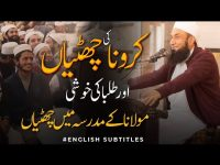 Vacation in Molana's Madrassa  | Molana Tariq Jameel |  Lates Bayan 26 Nov 2020 at Jamia Al Hasanain