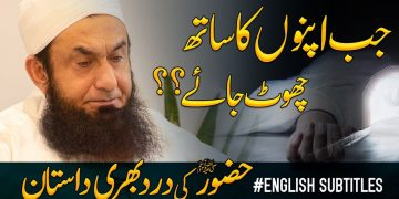 Grievances of Prophet ﷺ after His Wife and Uncle | Molana Tariq Jamil | Painful Story of Prophet ﷺ